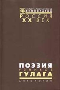 Poezija uznikov GULAGA. Antologija