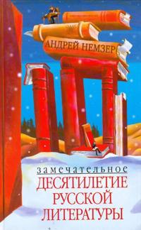 Zamechatelnoe desjatiletie russkoj literatury.