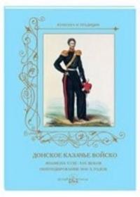 Donskoe kazache vojsko.Znamena XVIII-XIX vekov.Obmundirovanie 1830-kh godov (m/o)