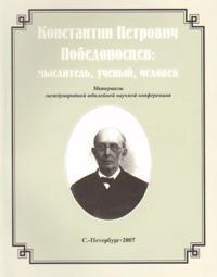 Konstantin Petrovich Pobedonostsev: myslitel, uchenyj, chelovek. Materialy mezhdunarodnoj jubilejnoj nauchnoj konferentsii.