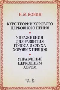 Kurs teorii khorovogo tserkovnogo penija. Podgotovka golosa i slukha khorovykh pevtsov. Upravlenie tserkovnym khorom. Uchebnoe posobie