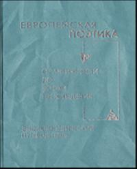 Evropejskaja poetika ot antichnosti do epokhi Prosveschenija. Entsiklopedicheskij putevoditel