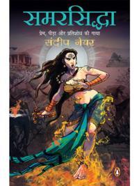 Samarsiddha