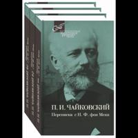 P. I. Chajkovskij. Perepiska s N. F. fon Mekk. V 3 tomakh. Tom 1-3 (komplekt iz 3 knig)