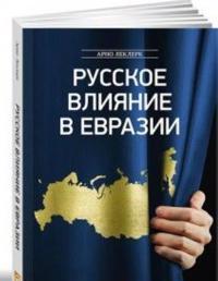 Russkoe vlijanie v Evrazii