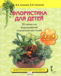 Floristika dlja detej. 25 proektov vyraschivanija komnatnykh rastenij. 3-4 klassy. Uchebnoe posobie