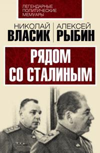 Rjadom so Stalinym