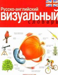 Russko-anglijskij vizualnyj slovar