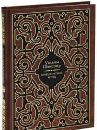 Venetsianskij kupets