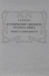 Istoricheskij sintaksis russkogo jazyka. Obekt i perekhodnost