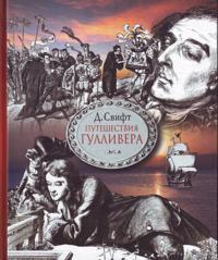 Puteshestvija v nekotorye otdalennye strany sveta Lemjuelja Gullivera, snachala khirurga potom kapitana.