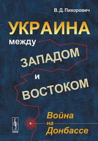 Ukraina mezhdu Zapadom i Vostokom. Vojna na Donbasse