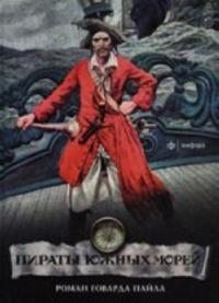 Piraty juzhnykh morej