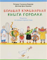 Bolshaja kulinarnaja kniga gorodka (6+)
