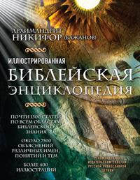 Illjustrirovannaja biblejskaja entsiklopedija arkhimandrita Nikifora