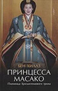 Printsessa Masako.Plennitsa Khrizantemovogo trona