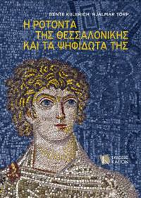 I Rotonda ths Thessalonikis kai ta psifidota ths (Greek language text)