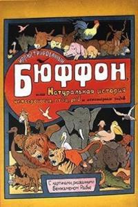 Bjuffon Zhorzh Lui Leklerk: Illjustrirovannyj Bjuffon, ili Naturalnaja istorija chetveronogikh, ptits, ryb i nekotorykh gadov