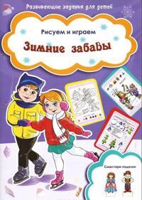 Zimnie zabavy -  - böcker (9785889447191)     Bokhandel
