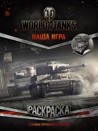 World of Tanks. Raskraska. Tekhnika Germanii i Japonii (s naklejkami)