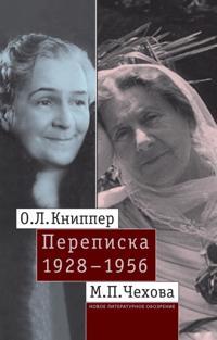 O.L. Knipper - M.P. Chekhova - Perepiska Tom 2. 1928-1956