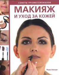 Makijazh i ukhod za kozhej. Sovety professionalov