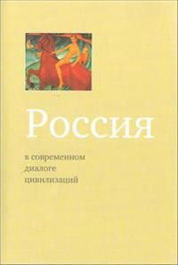 Rossija v sovremennom dialoge tsivilizatsij