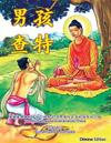 Chatta Manavaka (Chinese Edition)