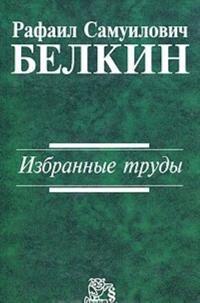 R. S. Belkin. Izbrannye trudy