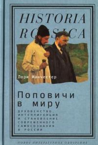 Popovichi v miru. Dukhovenstvo, intelligentsija i stanovlenie sovremennogo samosoznanija v Rossii