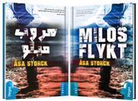 Milos flykt (Tvillingpaket svenska+arabiska (Bok+CD)