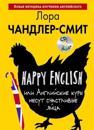 Happy English, ili Anglijskie kury nesut schastlivye jajtsa (+CD)