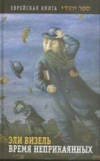 Vremja neprikajannykh (roman)