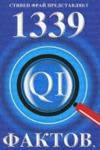 1339 faktov,ot kotorykh u vas cheljust otvisnet