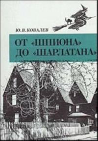 "Ot ""Shpiona"" do ""Sharlatana"" (stati, ocherki, zametki po istorii amerikanskogo romantizma)"
