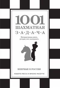 1001 shakhmatnaja zadacha. Interaktivnaja kniga, kotoraja uchit vyigryvat