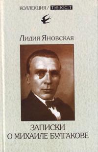 Zapiski o Mikhaile Bulgakove