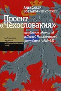 Proekt «Chekhoslovakija«: konflikt ideologij v Pervoj Chekhoslovatskoj respublike (1918-1938