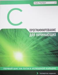 Programmirovanie na C dlja nachinajuschikh