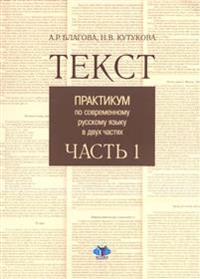 Tekst. Praktikum po sovremennomu russkomu jazyku. V 2 chastjakh. Chast 1