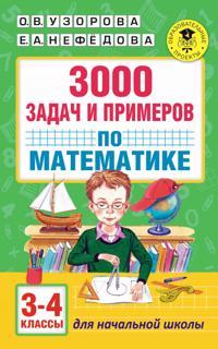 3000 zadach i primerov po matematike: 3-4-j klassy