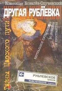 Drugaja Rublevka. Tajny Tsarskogo puti: Virtualnoe puteshestvie vo vremeni i prostranstve