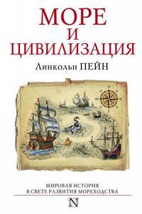 More i tsivilizatsija. Mirovaja istorija v svete razvitija morekhodstva