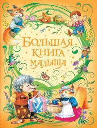 Bolshaja kniga malysha