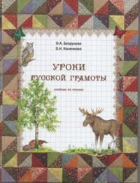 Uroki russkoj gramoty. Komplekt: Uchebnik po chteniju (bukvar, Chast 1 i tri rabochikh tetradi dlja uchenika
