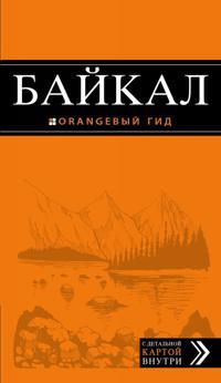 Bajkal: putevoditel + karta