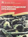 Stalingradskoe srazhenie.1942-1943