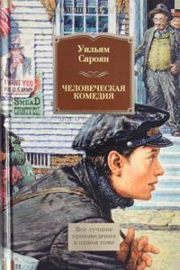 Chelovecheskaja komedija