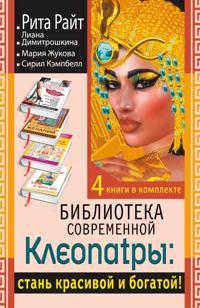 Biblioteka sovremennoj Kleopatry: stan krasivoj i bogatoj!