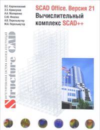 SCAD Office. Versija 21. Vychislitelnyj kompleks SCAD++. Spravochnik